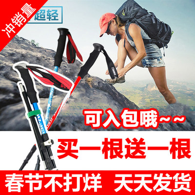 NS carbon alloy hills ultra light telescopic folded outer lock old man crutches outdoor mountaineering hiking stick cane