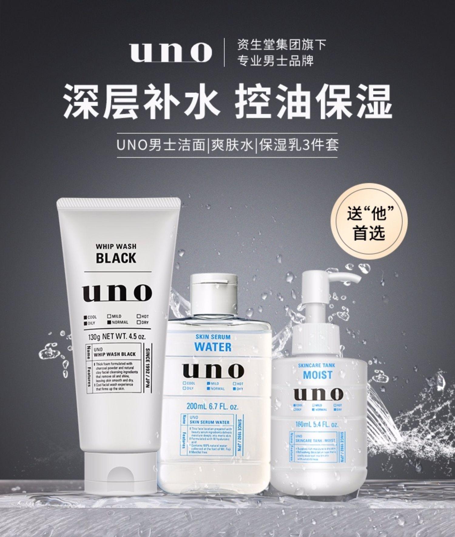 【资生堂】UNO男士深层补水保湿3件套