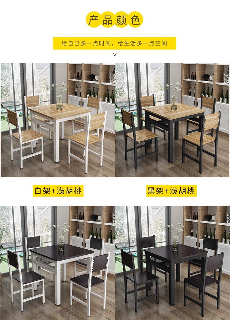 快餐桌椅 家用餐桌椅組合四方桌吃飯桌四方桌小戶型飯店簡約餐桌椅T