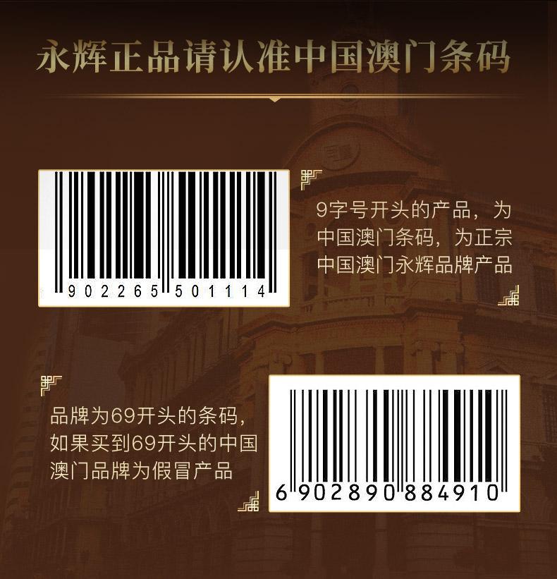 【澳门永辉】手工鸡蛋卷铁盒装礼盒338g