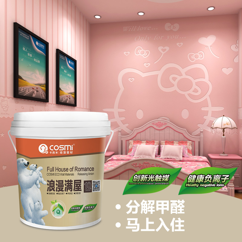 Casimi diatom mud TV background wall pattern interior wall bedroom ...