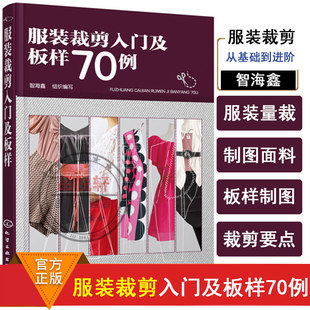 Genuine Free Shipping Getting Started with Clothing Cutting and Pattern Samples 70 Cases Getting Started with Clothes Sewing Self-study Basic Course Men's Clothing, Ladies' Clothing, Children's Clothing Plate Making and Cutting Tutorials Fashion Pattern Model Books