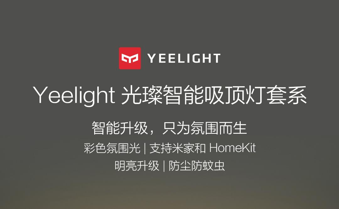 小米生态链 Yeelight 光璨系列智能LED吸顶灯 图1