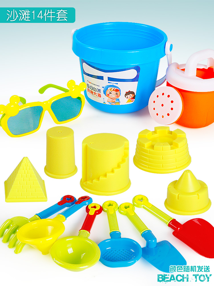 Beach 14-piece Set With Glasses [photograph Any 1 Style, Please Ask Customer Service To Receive Gifts]