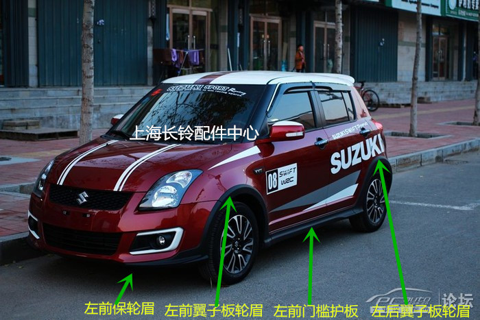 Suzuki Swift 20th anniversary commemorative version of the sports