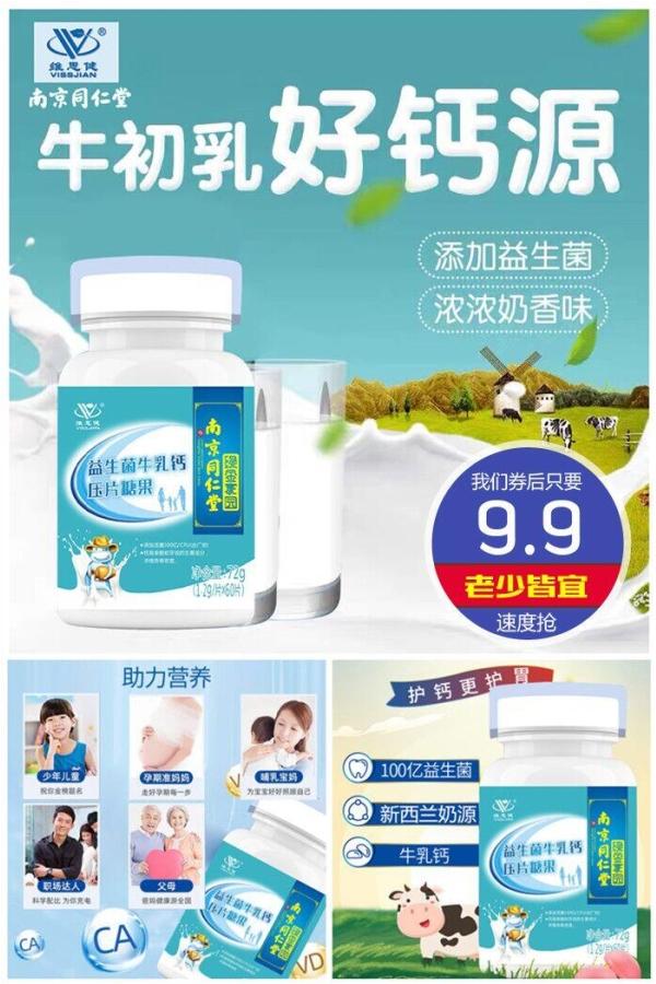 【60片】南京同仁堂益生菌牛乳钙价格/报价_券后9.9元包邮