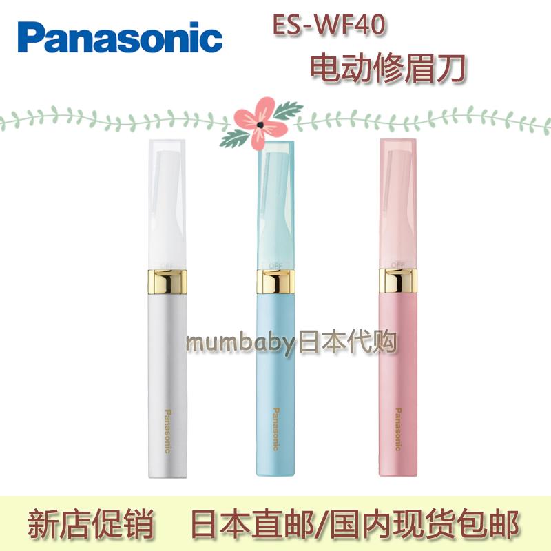 Usd 4406 Japan Panasonic Panasonic Electric Eyebrow Knife Es Wf40