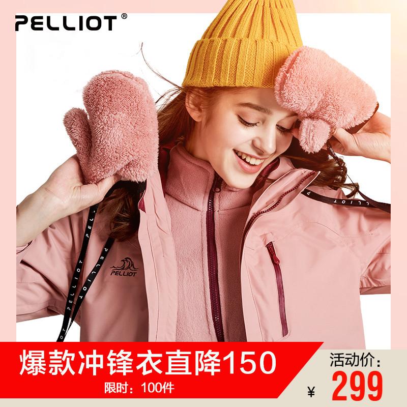 伯希和户外冲锋衣男女加绒加厚秋冬防风防雨保暖三合一两件套外套