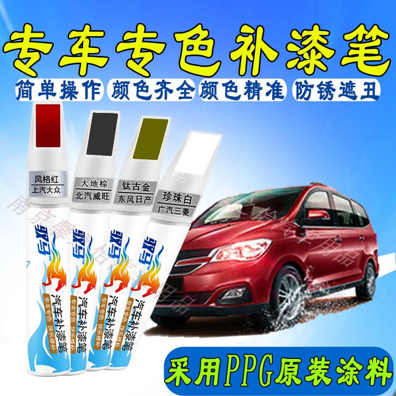 汽车专车专用补车漆笔车漆划痕修复神器正品油漆刮痕修补去痕漆面