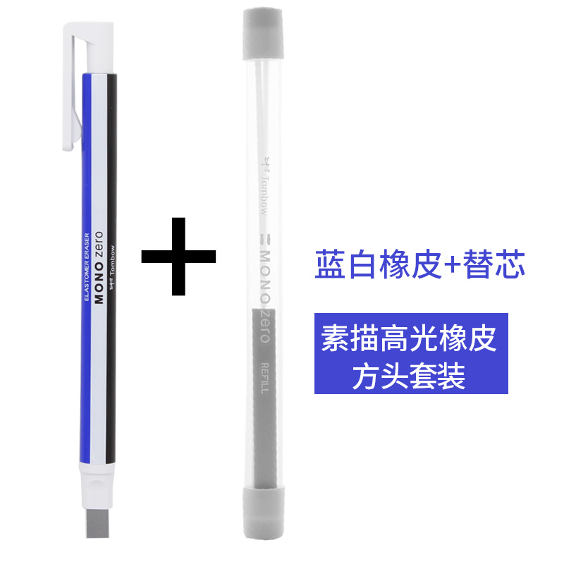 (SQUARE HEAD - BLUE AND WHITE RUBBER) + REFILL 1 TUBE
