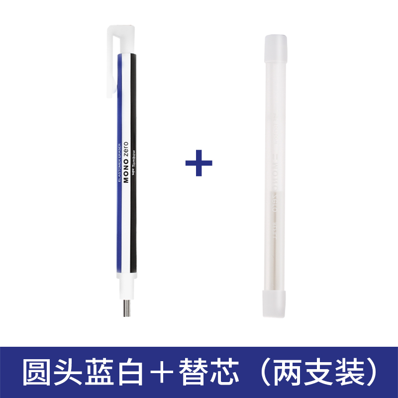 Round Head-blue And White Rubber) + Refill 1 Tube