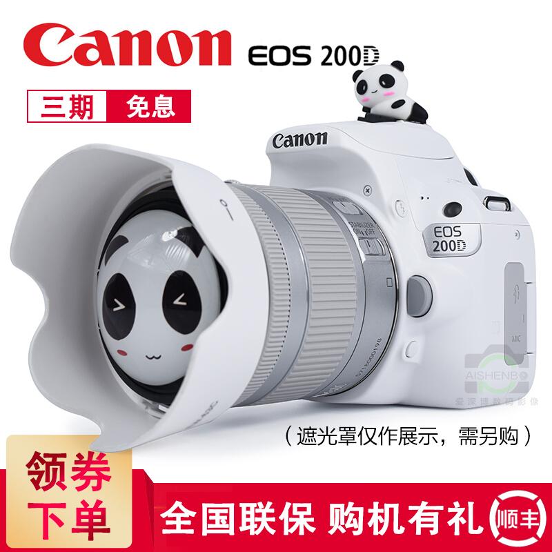 3期免息 佳能EOS 200D 入门级数码单反相机 18-55mm镜头高清旅游