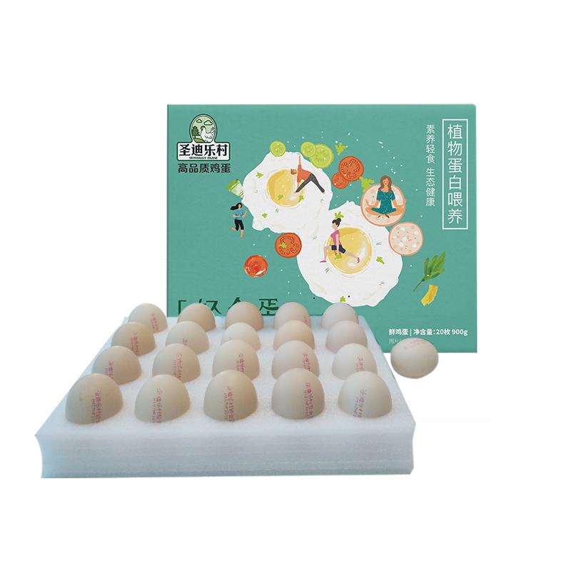 正式场合峰会供应商,无菌可生吃:20枚 圣迪乐村 轻食新鲜鸡蛋
