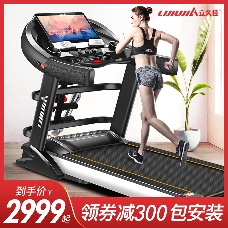 Lijujia 580 treadmill home large indoor ultra-quiet electric folding multi-function gym dedicated