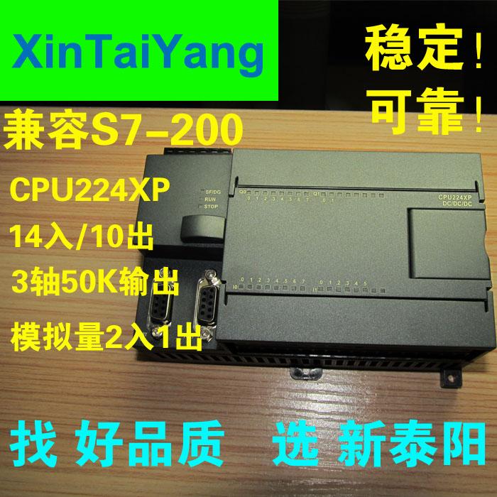 国产兼容西门子S7-200 PLC控制器CPU224XP 带模拟量 带脉冲 稳定