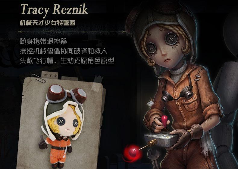 Identity V Survivor Tracy Mechanic Cosplay Plush Toy Doll Original Skin Track