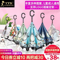 TTK reverse umbrella double layer children's umbrella men's and women's fully automatic folding primary school children's school umbrella s customization