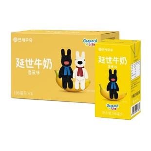韩国进口延世香蕉牛奶12盒