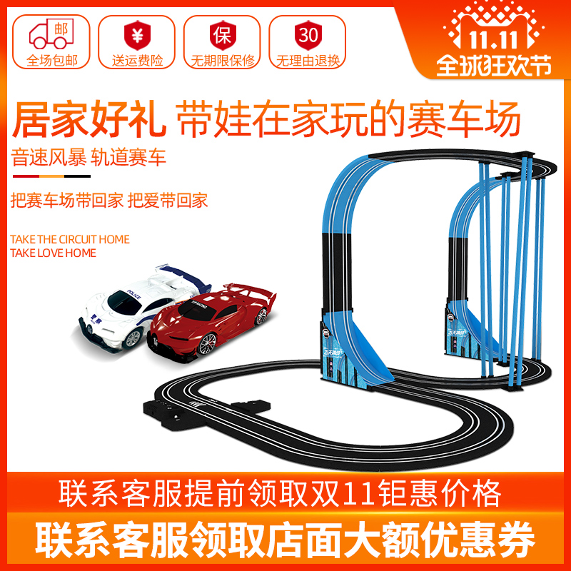 Sonic Storm Track Car Children's Toy Electric Remote control Track Racer Rocking Toy Boy gift track car