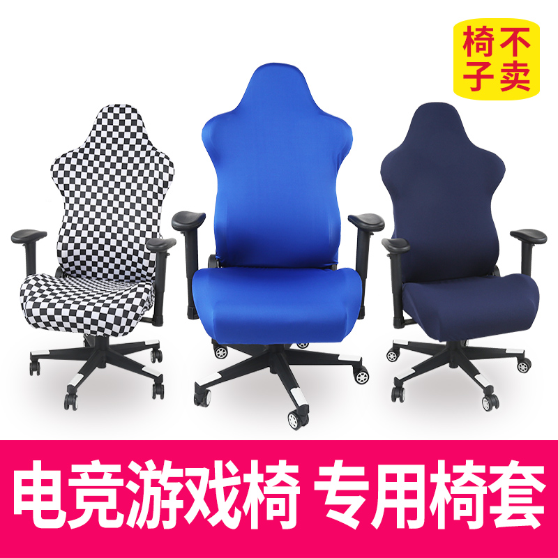 Superb Usd 7 04 Gaming Chair Cover Set Winter Custom Stretch Bralicious Painted Fabric Chair Ideas Braliciousco