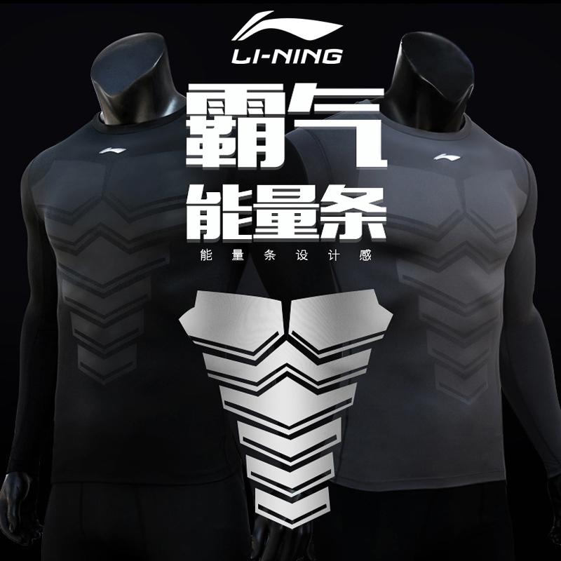 李宁紧身衣健身服速干透气运动压缩衣男上衣吸湿排汗长袖运动足球