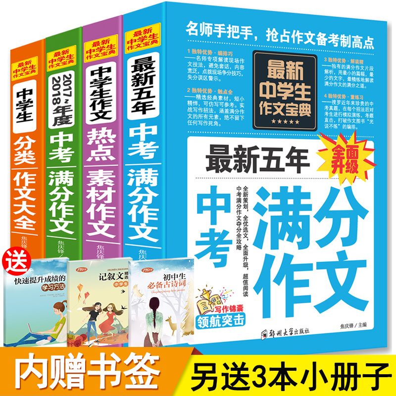 books on essay writing for high school students I absolutely love these books for children and esl adults alike, as they clarify   general/intermediate english (high school/early college level)  it really does  contain everything you need to know about composing documents, essays, and.