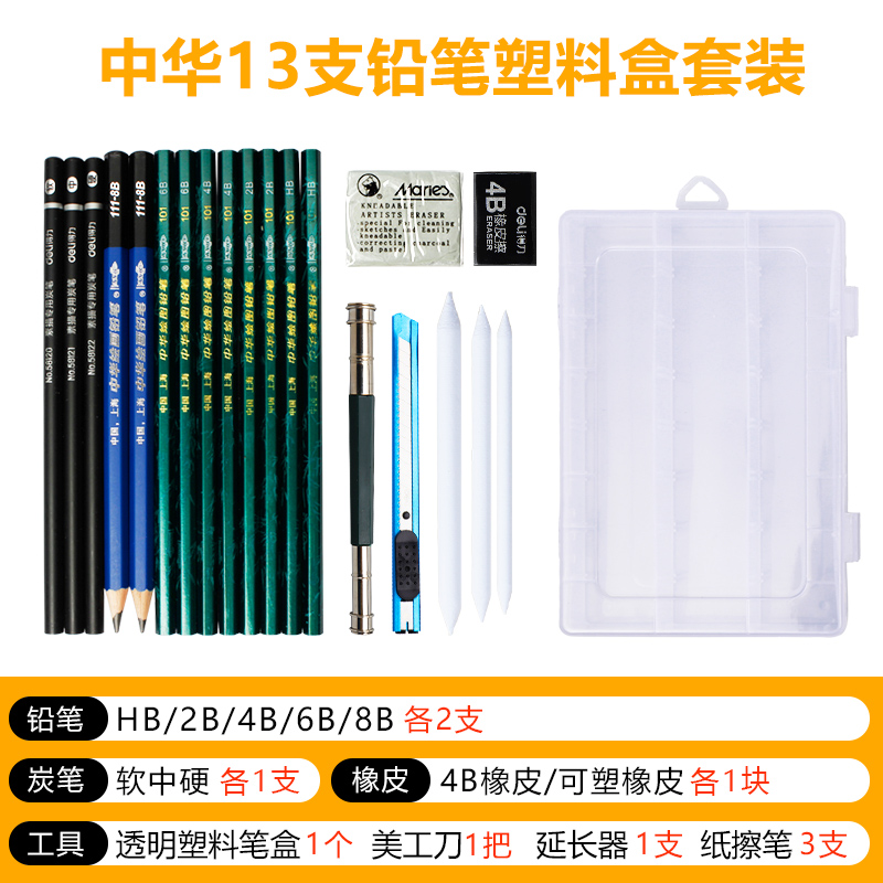 Chinese pencil plastic box set