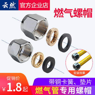 Natural gas gas stainless steel corrugated tube nut gas screw copper joint gas pipe special nut 4 points 6 points
