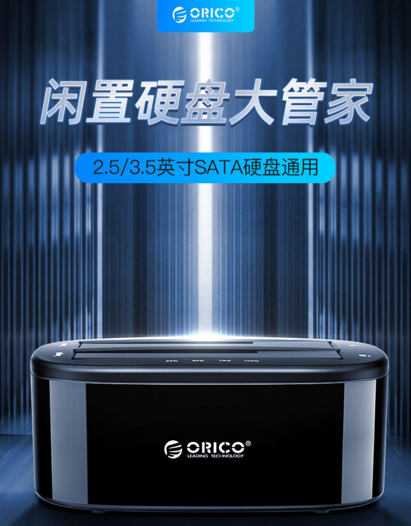 Orico 奥睿科 2.5/3.5英寸USB3.0 SATA硬盘底座 图1