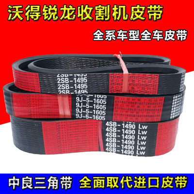 Wo Wei Ruilong harvester belt Zhongliang triangle with SC1465 car 4SB1490 HB3020 walks SB46