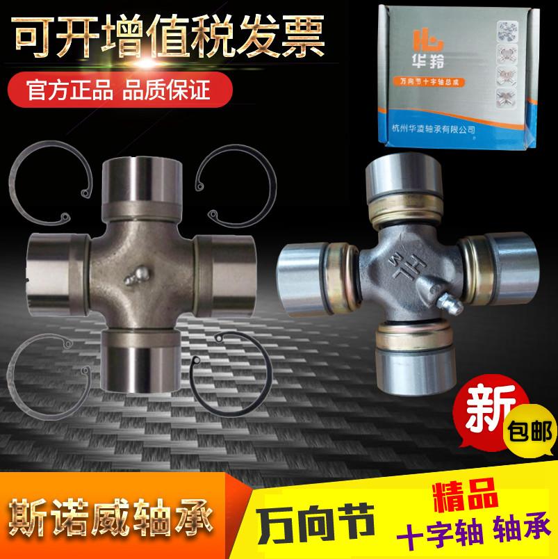 Universal joint rear propeller shaft steering gear Zongshen Lifan longxin  tricycle ten sub-axis
