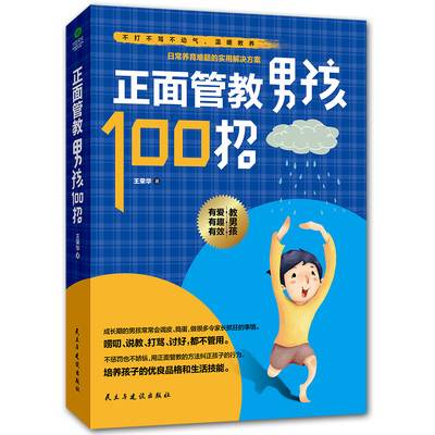 正面管教男孩100招 养育男孩 如何说孩子才会听 好妈妈胜过好老师 儿童教育心理学 育儿书籍父母应读 家庭教育孩子的书籍畅销书
