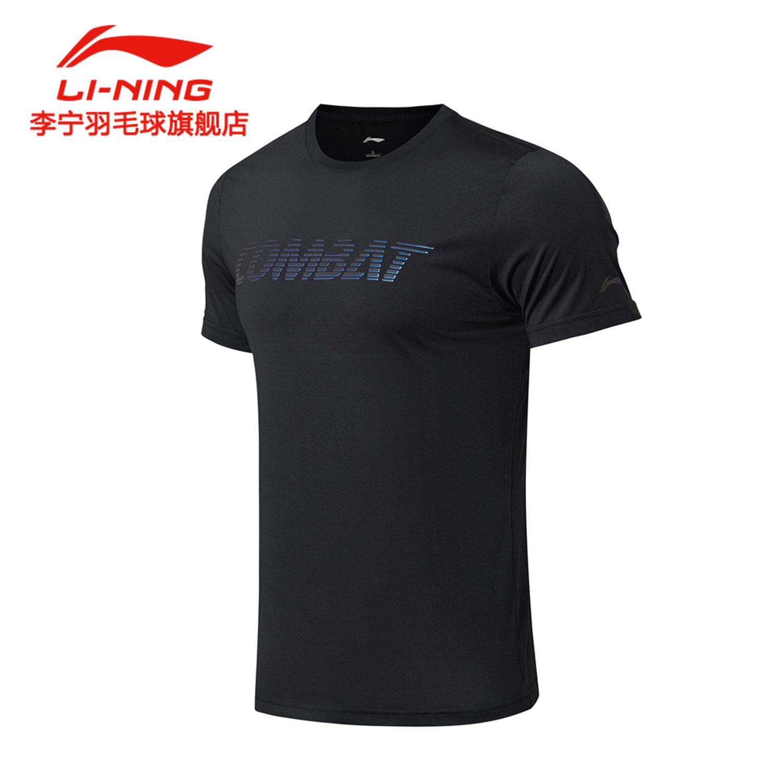 【2018新品】李宁羽毛球服男子短袖文化衫AHSN701
