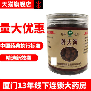 Buy 3 get 1 free, Anhui Jiakai Stout Sea Selection (200g)