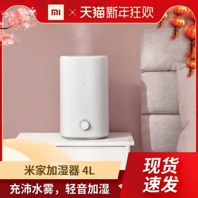 Xiaomi smart sterilizer humidifier home bedroom quiet pregnant women baby small rice home big fog spray type