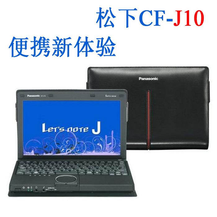 松下笔记本电脑I5 J9/J10 10寸笔记本 超轻16g内存 8小时超长待机