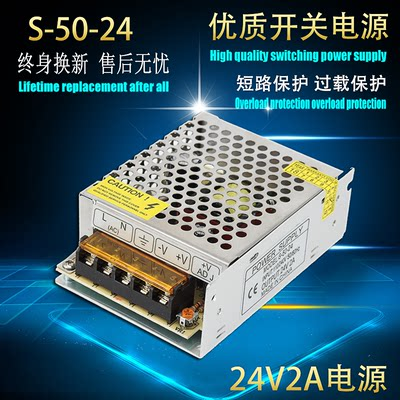 24V2A switching power supply 24V50W industrial control program power 220V variable 24V DC S-50-24