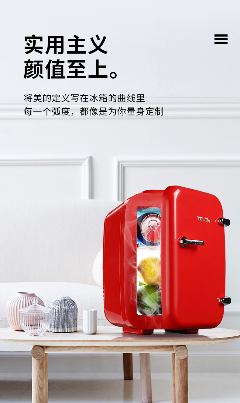 【獨家新品】車載冰箱丨4L車載迷你小冰箱小型家用寢室宿舍單人化妝品車家保溫冷暖箱丨朵拉朵