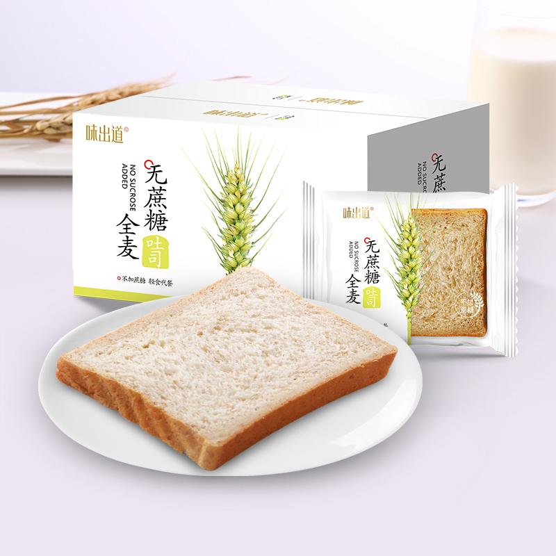 【味出道】全麦面包代餐早餐1000g