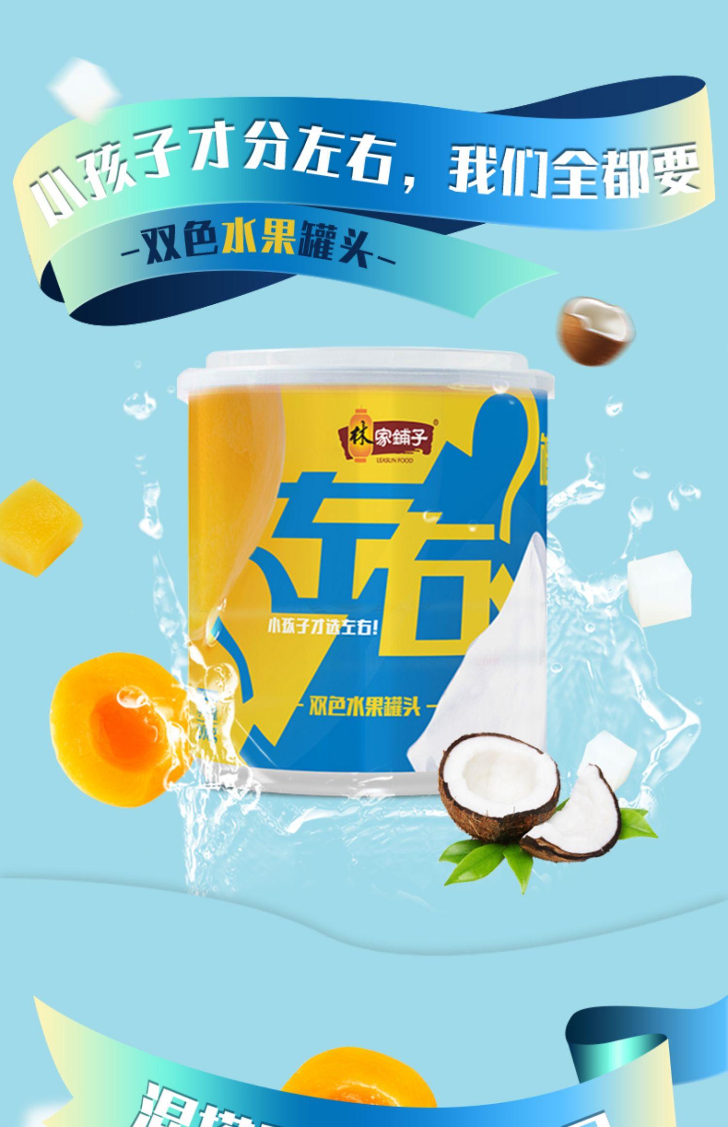 【林家铺子】双色水果罐头200g*4罐