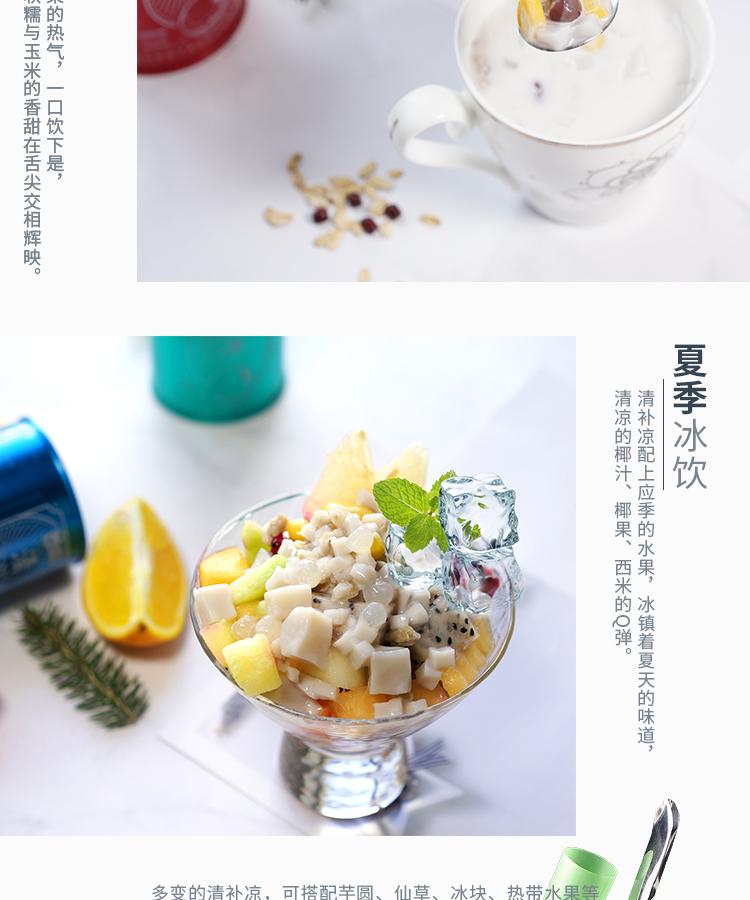 林家铺子 椰奶清补凉 245g*6罐 润喉养胃 图6