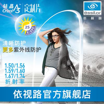 依視路鏡片 鉆晶A3 非球面近視眼鏡片 不易染灰塵 定做片 2片裝