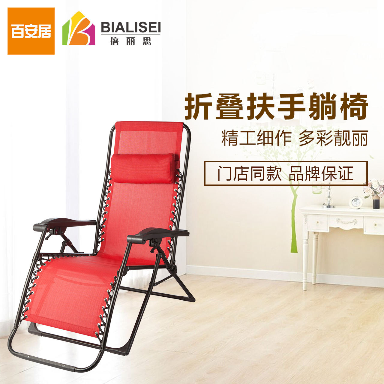 Bai Anju Bilisi Blooma Folding Handrail Chair With Cup Holder Red Home  Balcony Folding Chair