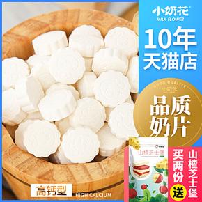 Сыр / молочные / молочный напиток,  Маленькие сиськи крупный рогатый скот молоко лист сухой есть пакет степной молоко моллюск внутренней монголии молоко лист ребенок нулю еда здоровье питание 500g, цена 177 руб