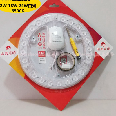Sunshine LED ceiling lamp lamp transformation lamp board circular energy-saving lamp home lamp bead lamp strip module patch