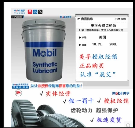 Mobil high temperature grease SHC22 32 100 460 bearing synthetic grease  Composite lithium base butter 18L