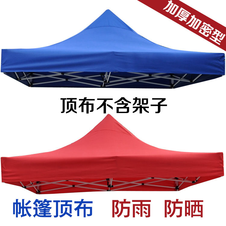 Thickened outdoor awning stall four corners advertising tent umbrella top cloth 3×3 four-legged canopy rainproof sunscreen canopy cloth