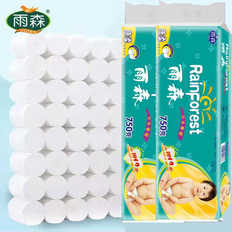 雨森12卷卫生纸家用妇婴用纸批发实惠装卷纸巾无芯厕所卷筒纸手纸