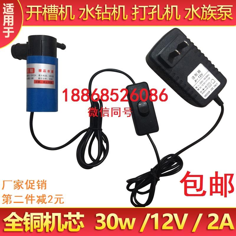 厂家直销12v微型直流小水泵开槽机水钻切割机打孔机专用供潜水泵