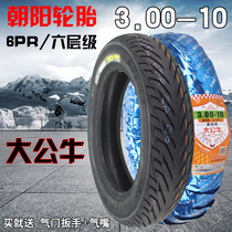 Chaoyang Electric Vehicle Motorcycle Tire 3.00-10 Vacuum Tire